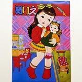 きいちのぬりえシリーズ きいち ぬり絵 8柄入り 『お人形』
