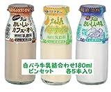 白バラ詰合せビンAセット/大山おいしいカフェ・オ・レ/バナナミルク/特選大山おいしい牛乳ビン/180ml×各5本/15本入/クール便