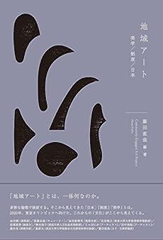 地域アート: 美学/制度/日本