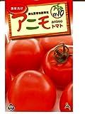 アニモ TY-10  武蔵野種苗園と朝日工業のトマト種です