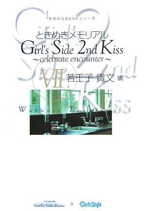 ときめきメモリアルGirl's Side 2nd Kiss―celebrate encounter〈7〉若王子貴文編 (手のひらBOOKシリーズ)