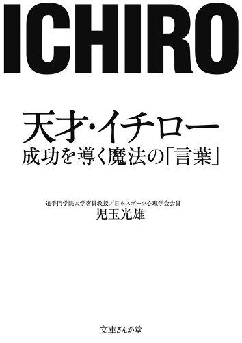 天才・イチロー 成功を導く魔法の「言葉」 (文庫ぎんが堂)