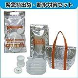 【防災関連商品】緊急持出袋 断水対策セット - 非常時の必需品3点(給水タンク・携帯コップ・保温保冷バッグ)をセットにしました。持出袋は緊急時に給水袋(3リットル用)としてご利用いただけます。