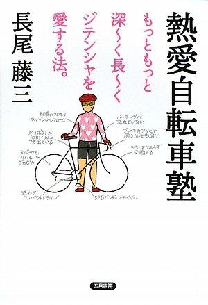 熱愛自転車塾―もっともっと深ーく長ーくジテンシャを愛する法。