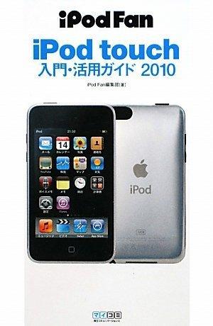 iPod Fan iPod touch入門・活用ガイド 2010