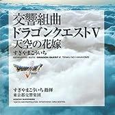 都響版:交響組曲「ドラゴンクエストV」天空の花嫁(CCCD)