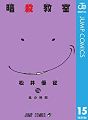 暗殺教室 15 (ジャンプコミックスDIGITAL)