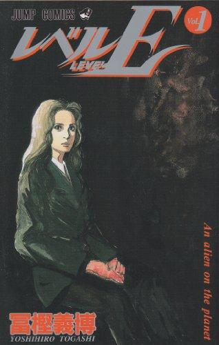 レベルE (Vol.1) (ジャンプ・コミックス)