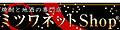 日本酒、焼酎の専門店 ミツワ酒販 アマゾン店