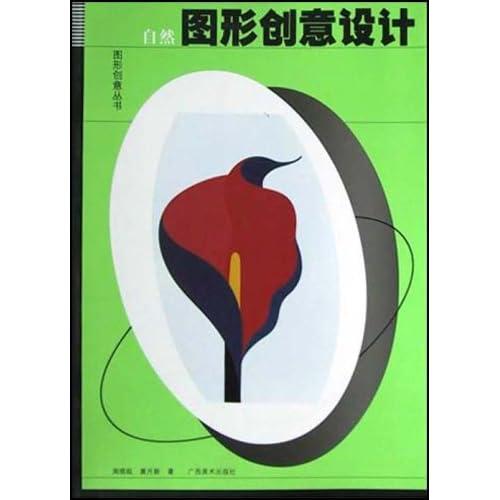 自然图形创意设计/图形创意丛书