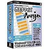 カスタマイズNinja for Windows [Win カスタマイザー2006]
