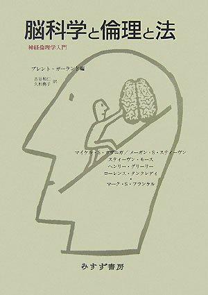 脳科学と倫理と法―神経倫理学入門