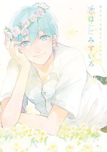 恋はみずいろ [黒バスアンソロジー] (mimi.comics) (mimi comics)