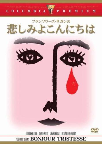 悲しみよこんにちは [DVD]