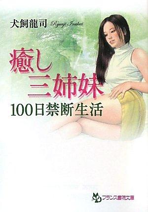 [犬飼龍司] 癒し三姉妹 100日禁断生活