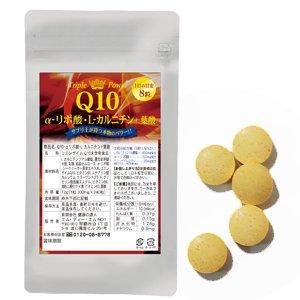 トリプルパワーQ10 αリポ酸・Lカルニチン+葉酸 240粒