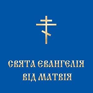 Evangelie vid Matvija | [Dmytro Strelbytskyy]