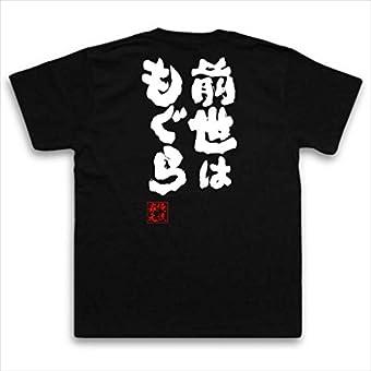 魂心Tシャツ 前世はもぐら(MサイズTシャツ黒x文字白)