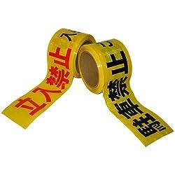 セキスイ 環境に配慮した印刷テープ 駐車禁止