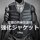 COM-SHOT 【 肉体 改造 】 マッスル ジャケット 10kg 自宅 トレーニング サイズ 調整 ベルト 搭載 男性 女性 兼用 MI-KINT001