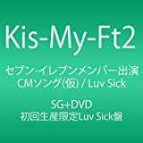セブン-イレブン メンバー出演CMソング(仮) / Luv Sick (CD+DVD) (Type-B) (初回生産限定盤)