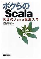 ボクらのScala ~ 次世代Java徹底入門
