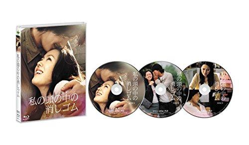 私の頭の中の消しゴム プレミアム・エディション(3枚組) [Blu-ray]