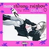 monochrome rainbow(初回限定盤)