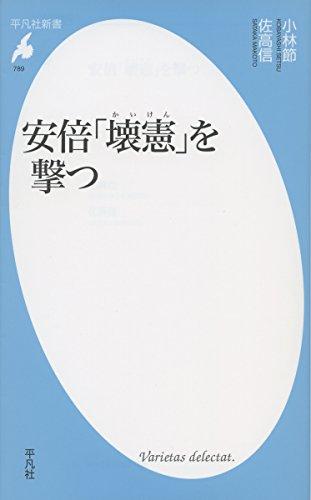 安倍「壊憲」を撃つ (平凡社新書)