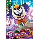 ドラゴンボールヒーローズ 第1弾 人造人間19号 【コモン】 No.1-054