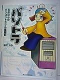 パソトラ―るかぽんのパソコントラブル奮闘記 (PC-DIY books)