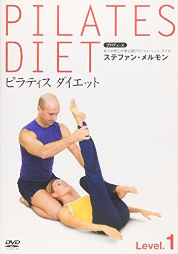 ピラティス ダイエット Level.1 [DVD] 画像1