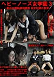 ヘビーノーズ女学園3(HNF-024) [DVD]