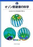 オゾン層破壊の科学