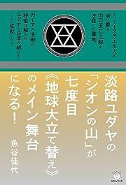 淡路ユダヤの「シオンの山」が七度目《地球大立て替え》のメイン舞台になる!
