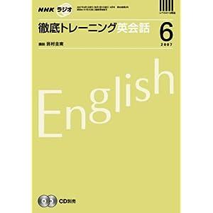 Amazon.co.jp: NHK ラジオ徹底トレーニング英会話 2007年 06月号 ...