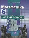 img - for Mathematics 6kl slave book to Nikolsky Matematika 6kl Rab tetrad k Nikolskomu book / textbook / text book
