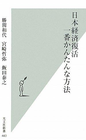 日本経済復活 一番かんたんな方法 (光文社新書 443)