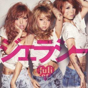 ジェラシー(初回限定盤)(DVD付)