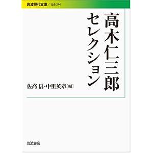 高木仁三郎セレクション (岩波現代文庫)