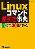 Linuxコマンド逆引き事典(日経BP Next ICT選書)