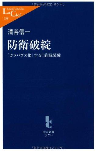 防衛破綻—「ガラパゴス化」する自衛隊装備 (中公新書ラクレ)