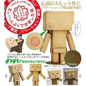 Revoltech Danboard Mini Yotsubato&! Action Figure[TAIHEN YOKU DEKIMASHITA] Ve... (japan import)