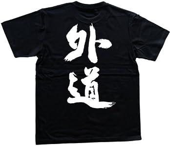 外道 書道家が書いた漢字Tシャツ サイズ:XXXL 黒Tシャツ 背面プリント