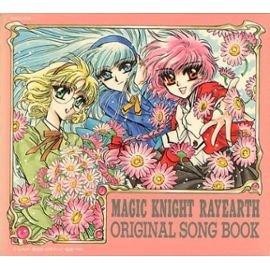 「魔法騎士(マジックナイト)レイアース」オリジナル・ソングブック