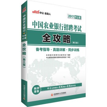the-public-version-of-the-agricultural-bank-of-china-2017-recruitment-examination-raiders-3rd-editio