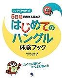 はじめてのハングル体験ブック[CD付]