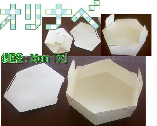 オリナベ 「大」 2枚組 加熱調理可 防燃、防水の特殊コーティング紙製