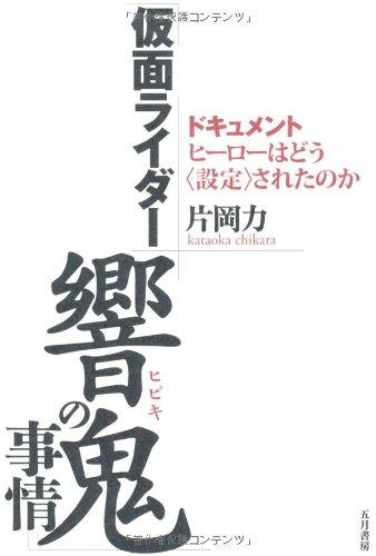 """「仮面ライダー響鬼」の事情―ドキュメント、ヒーローはどう""""設定""""されたのか"""