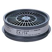 防毒マスク用 硫化水素用 吸収缶 【CA710】※1個の価格です。